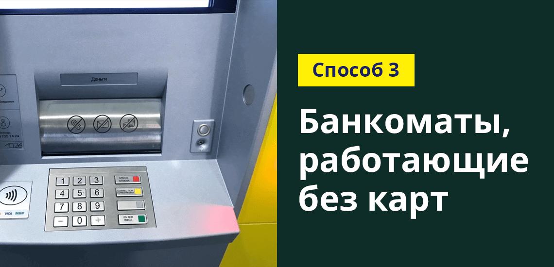 Есть банкоматы, которые не требуют карты для выдачи наличных денег