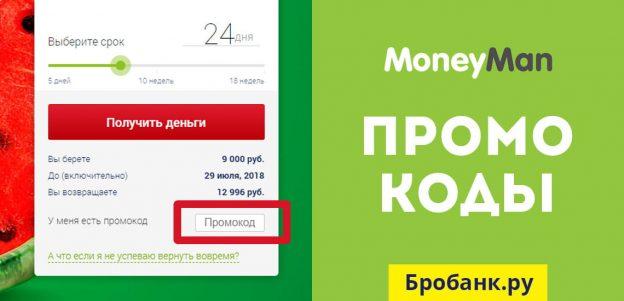 Манимен Промокоды - скидки до 100% на займы по купону на Moneyman.ru