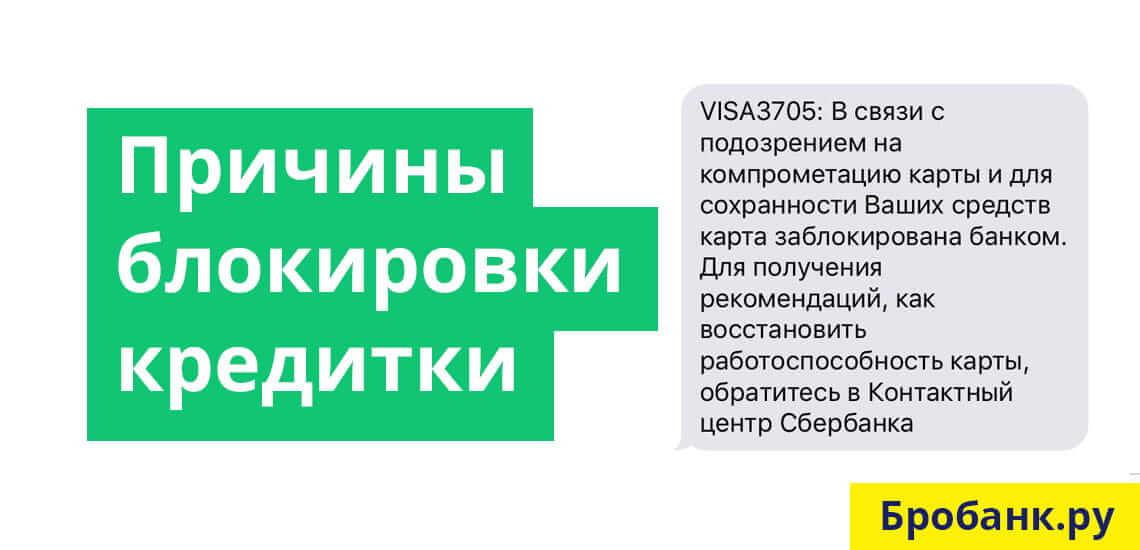 банк заблокировал кредитную карту