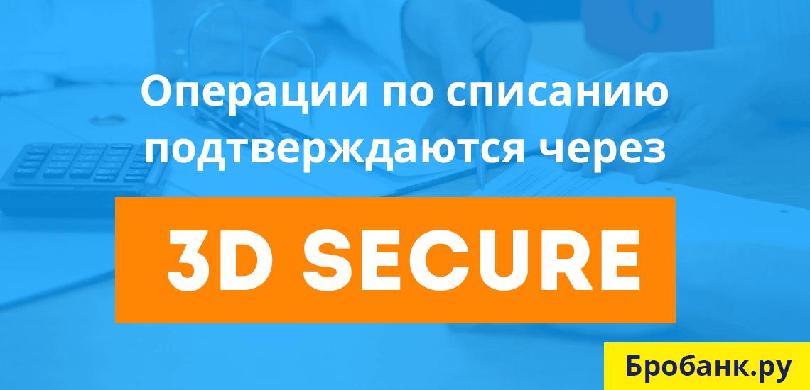 Операции по карте проходят через функцию 3D Secure, которая предупреждает владельца о списании средств