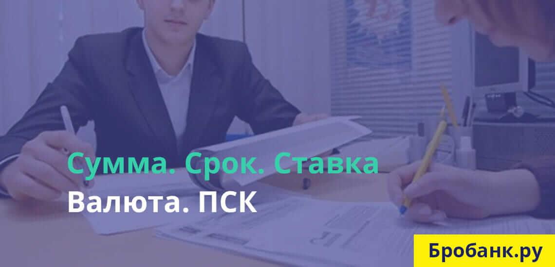 К основным условиям договора при получении кредита относятся сумма, срок, ставка, валюта и ПСК