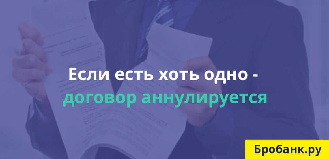 Перечень условий в кредитном договоре, которые не могут быть внесены банком