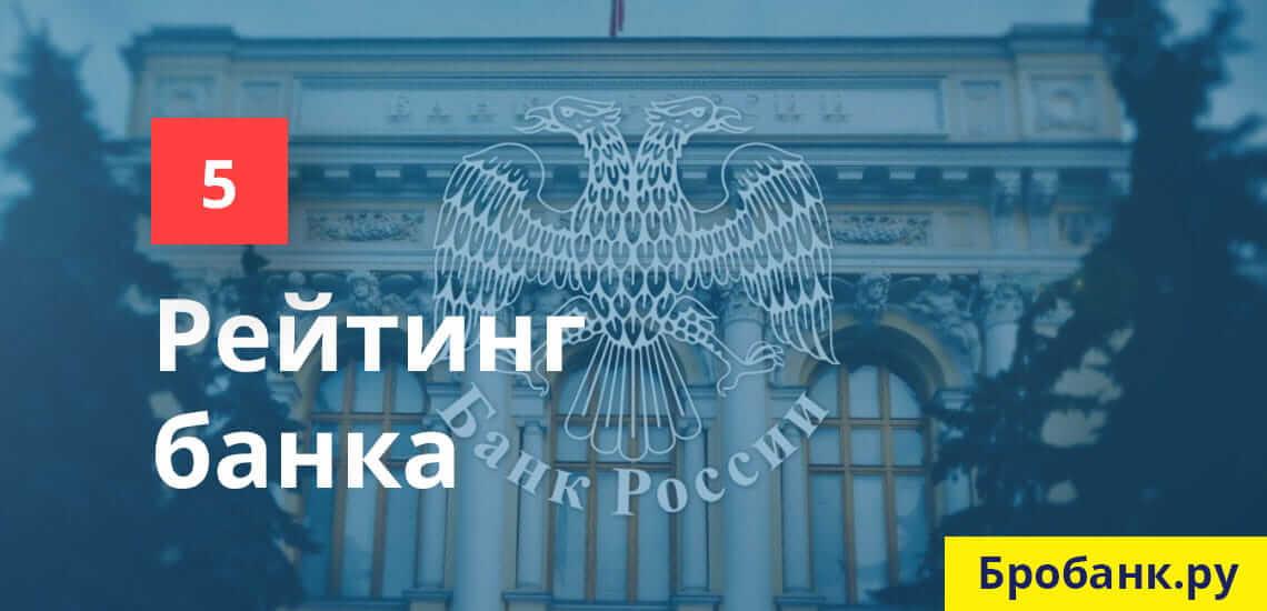 Место банка в рейтинге всех банков России от ЦБ РФ