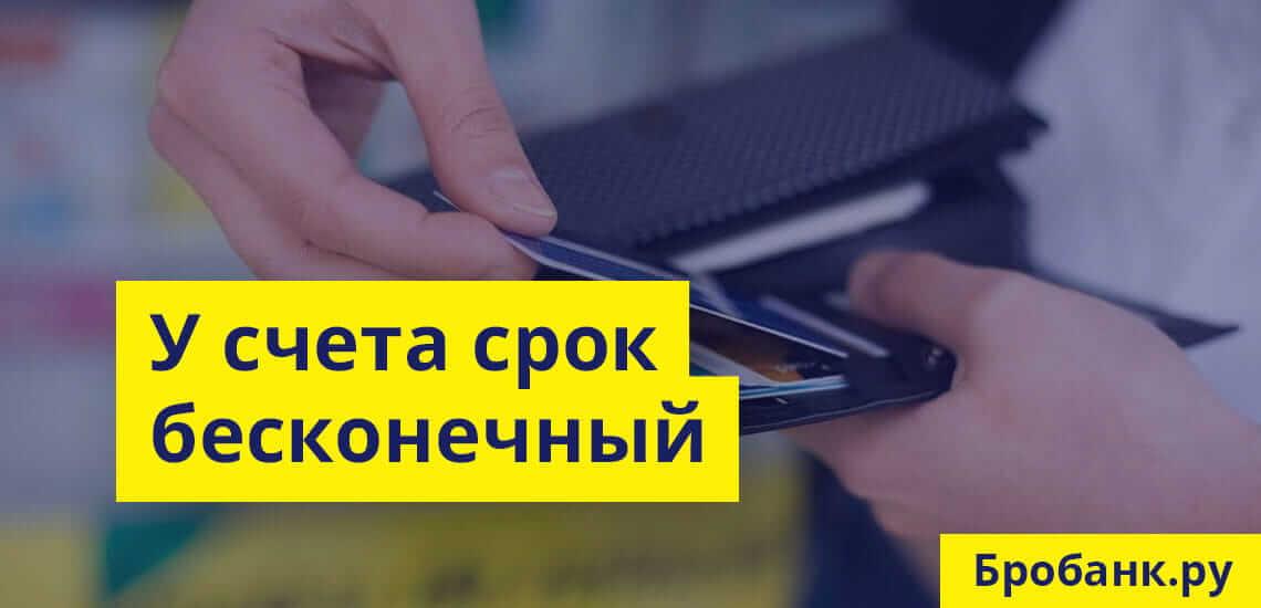 У банковского счета нет срока действия, в отличие от кредитной карты