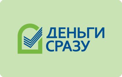 Займ в МФО Деньги сразу онлайн заявка (5 дней без процентов)