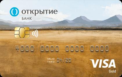 Дебетовая карта банка Открытие Универсальная Visa Classic онлайн заявка