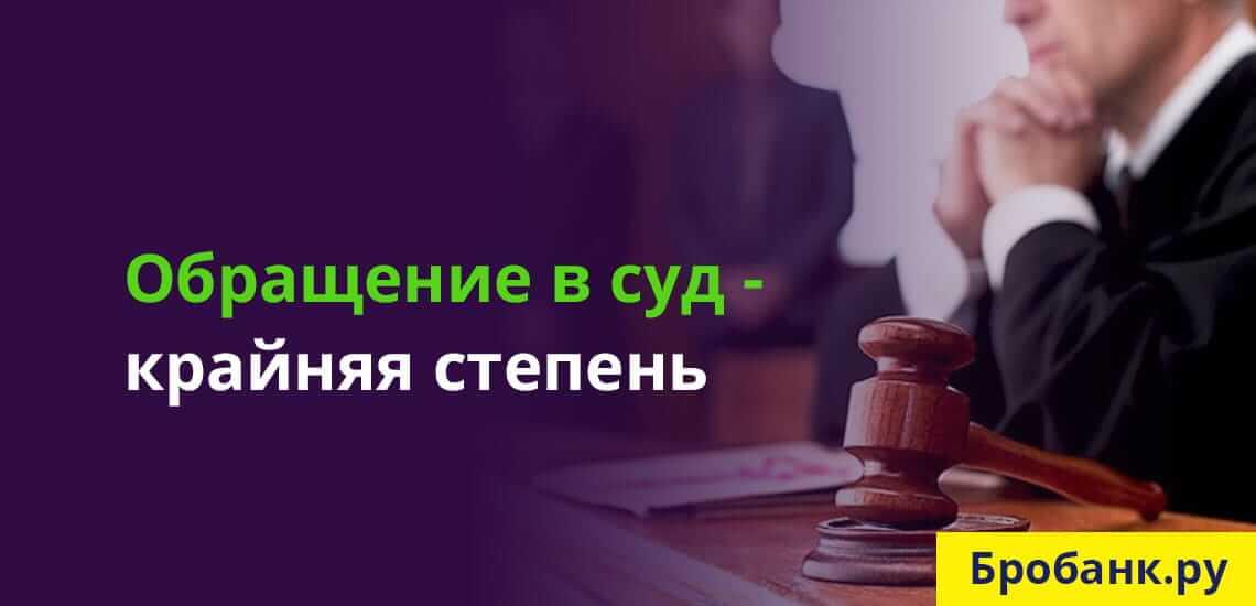 Банк обращается в суд для взыскания задолженности по кредиту в последнюю очередь