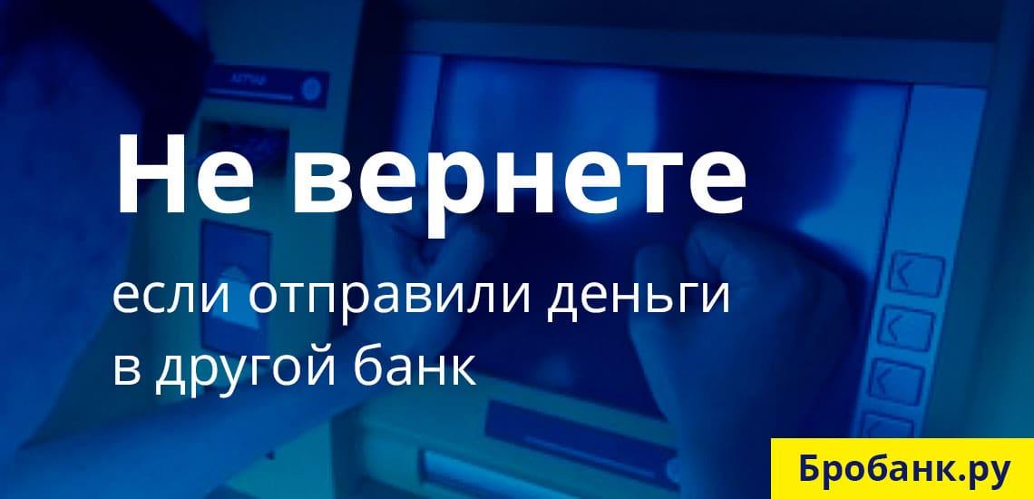 При неправильной операции через банкомат, деньги можно вернуть если перевод был в собственный банк