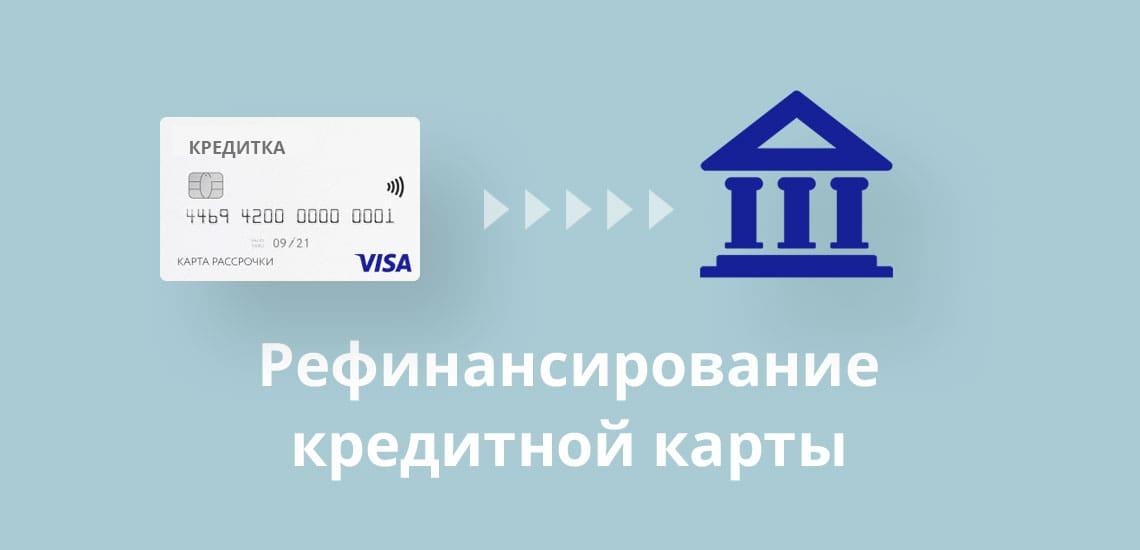 Как рефинансировать кредитную карту + 5 банков для этого