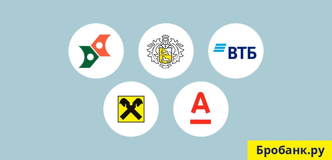Рефинансировать кредитную карту можно в Альфа-Банке, Райффайзен, ВТБ, Тинькофф и СКБ-Банке