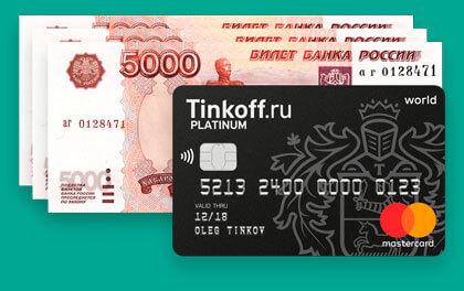 Лучший кредит наличными - Тинькофф (можно взять даже с телефона)