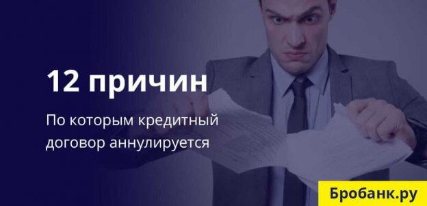 Причины признания кредитного договора недействительным (12+)