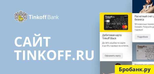 Официальный сайт Тинькофф Банка (www.tinkoff.ru)
