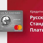 Оформить кредитную карту Русский Стандарт Платинум