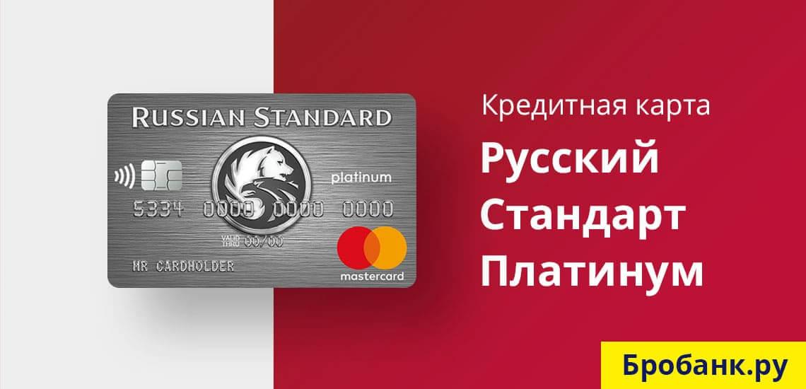 Оформить кредитную карту Русский Стандарт Платинум на сайте Бробанк.ру