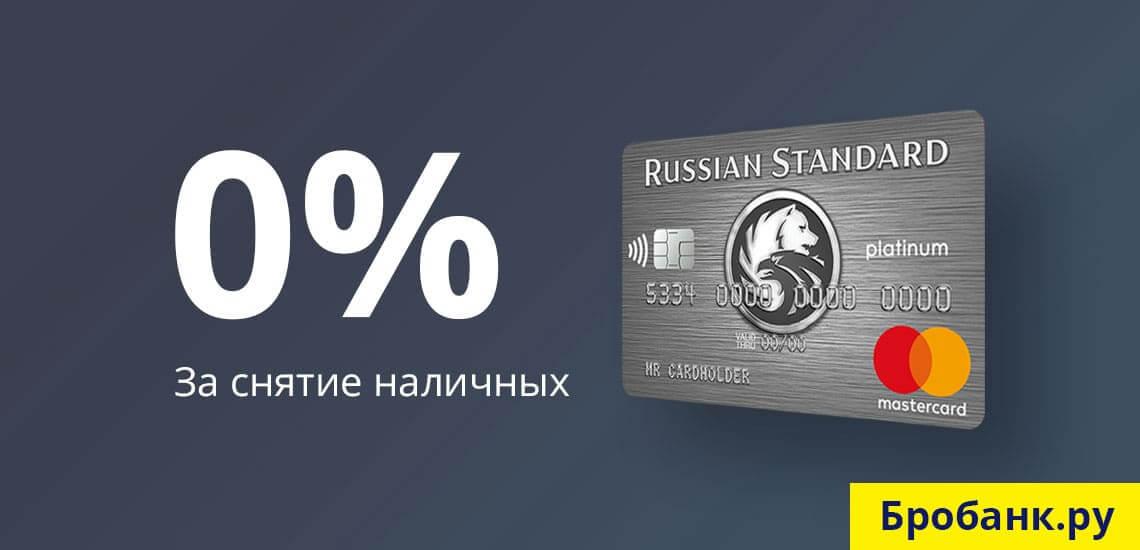 Можно снимать наличные деньги без процентов до 10 000 рублей