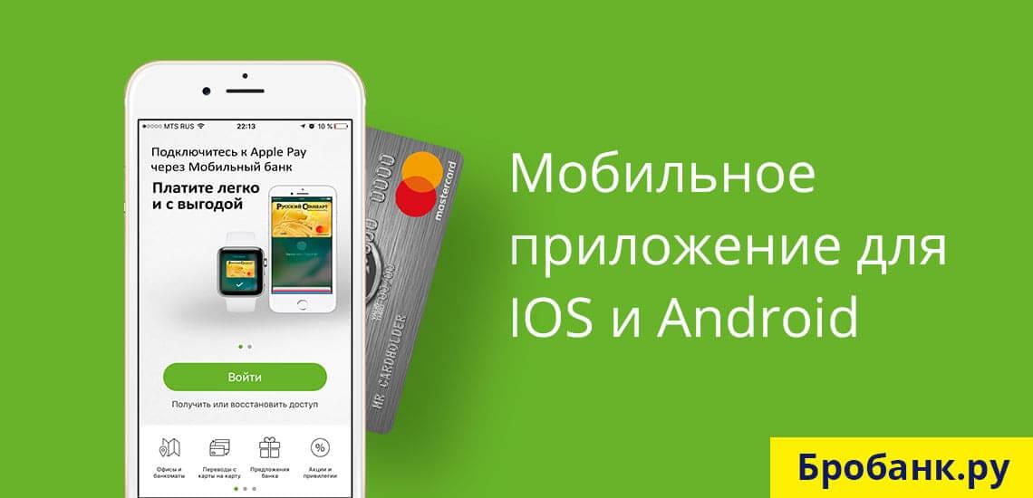 Воспользуйтесь приложением или интернет-банком чтобы узнать текущую задолженность