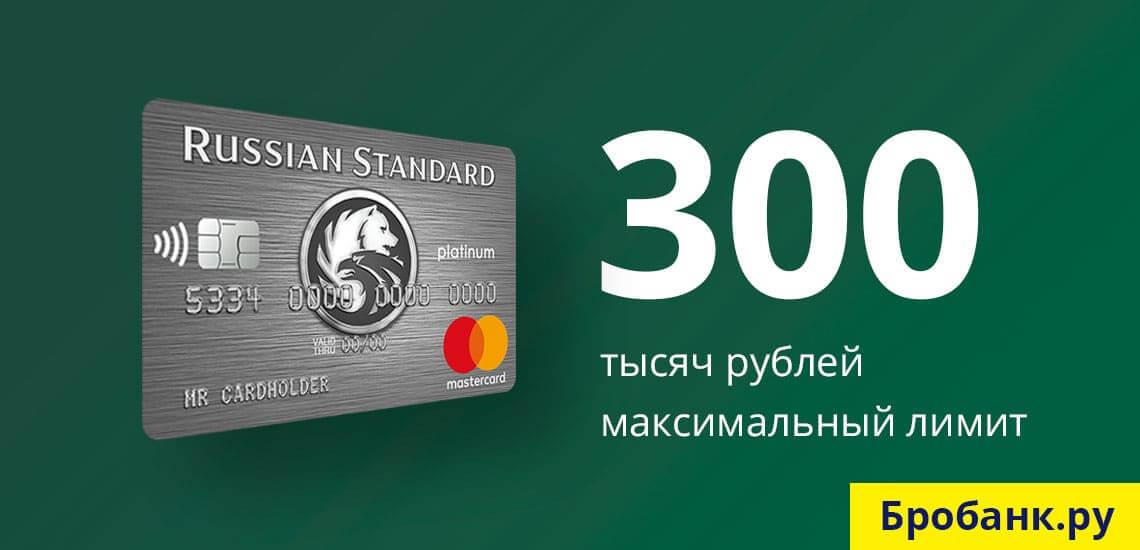 Максимально возможный лимит по кредитке Русский Стандарт Platinum - 300 000 рублей