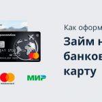 Как оформить займ на банковскую карту