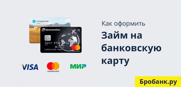 Как оформить займ на банковскую карту (Visa, MasterCard, МИР)