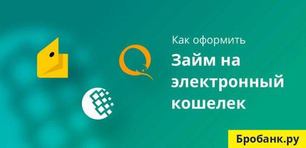 Как оформить займ на электронный кошелек (QIWI, Яндекс Деньги, WebMoney)