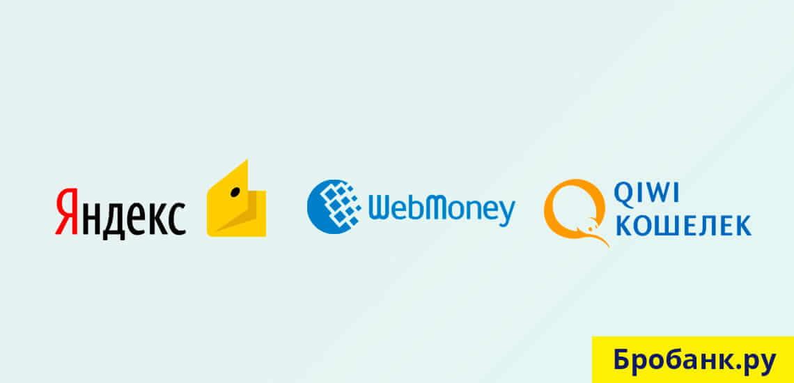 Микрозайм можно взять на кошелек Яндекс Деньги, Вебмани, КИВИ