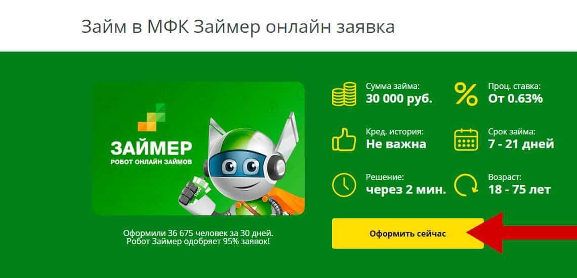 Выберите компанию МФО на Бробанк.ру и оформите заявку на займ на официальном сайте