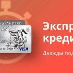 Плюсы и минусы моментальных кредитных карт