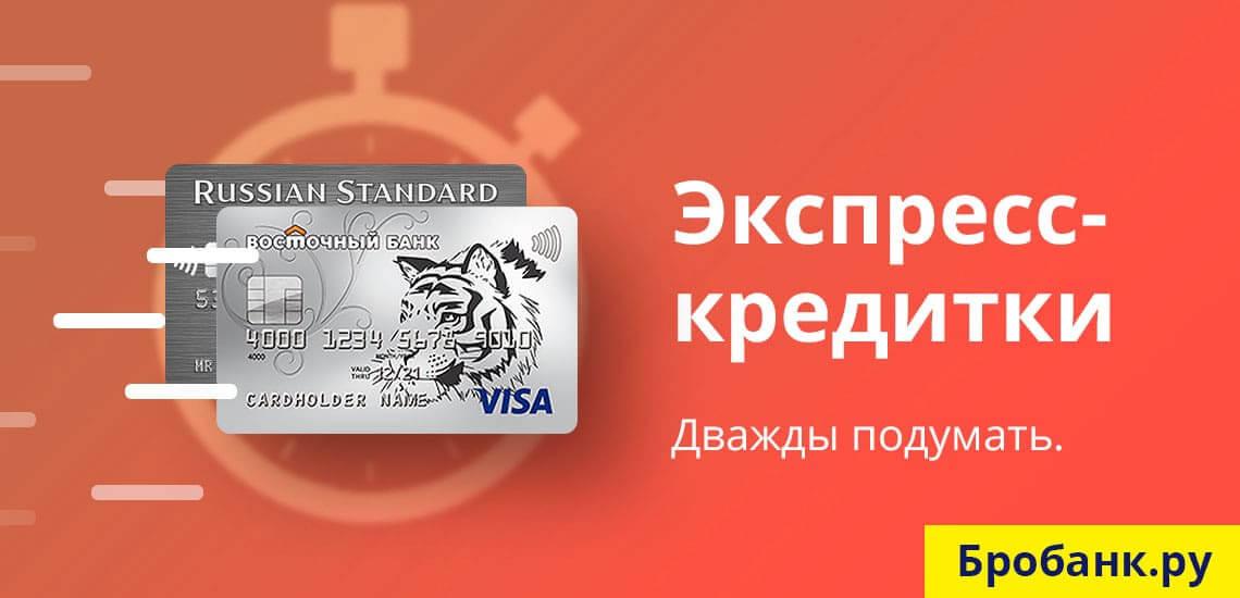 Плюсы и минусы моментальных кредитных карт - стоит ли оформлять?
