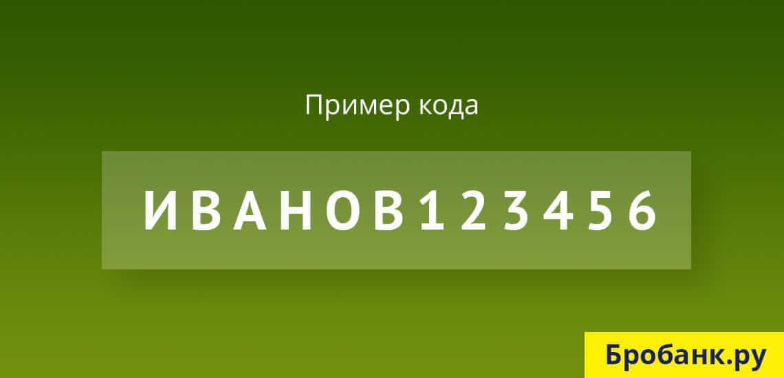 Код субъекта кредитной истории состоит из букв ФИО и цифр