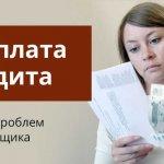 Последствия непогашения кредита — что будет с заемщиком