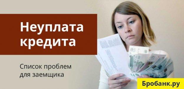 Последствия непогашения кредита - ТОП 5 проблем для заемщика
