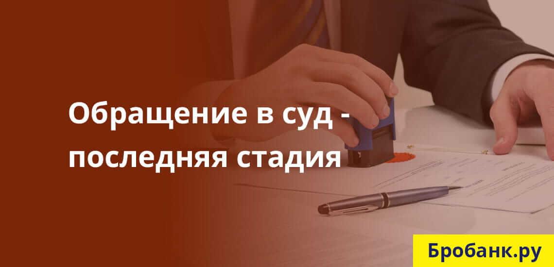 Если договориться с заемщиком не получается, банк подает обращение на взыскание суммы долга в суд