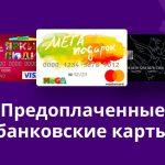 Предоплаченные банковские карты — что это такое и как работают
