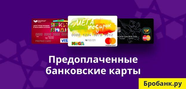 Предоплаченные банковские карты - что это такое и как работают