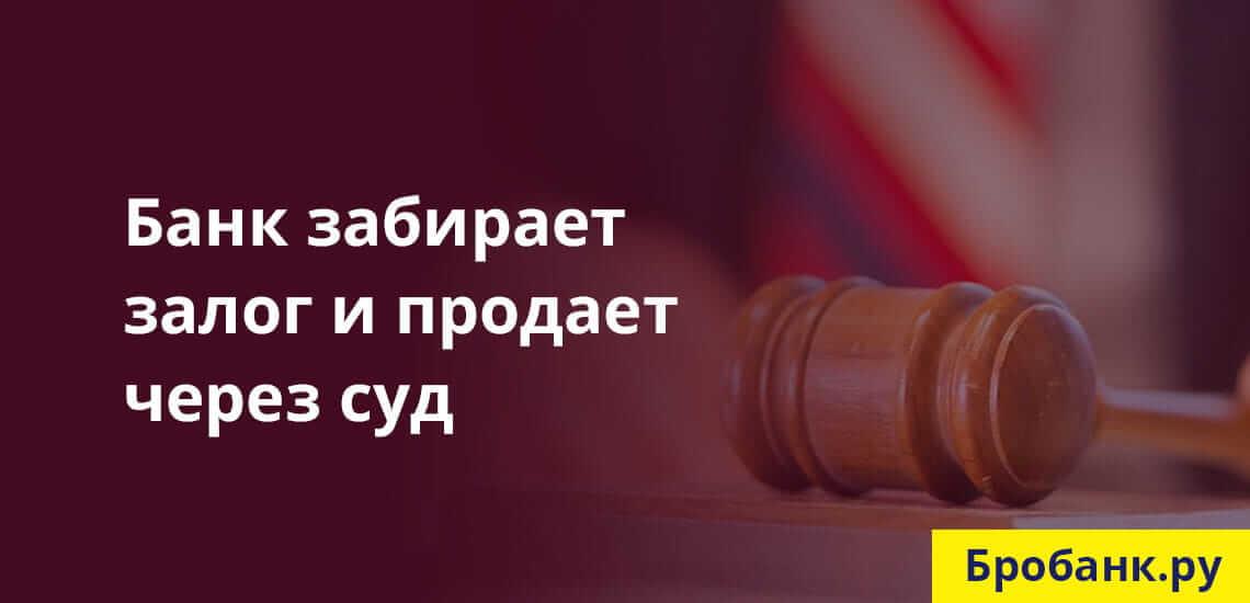 Банк обращается в суд за взысканием залогового объекта в случае неисполнения заемщиком обязательств