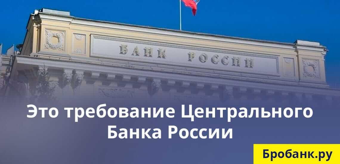 МФО обязаны оговаривать максимальную процентную ставку согласно требованию ЦБ РФ