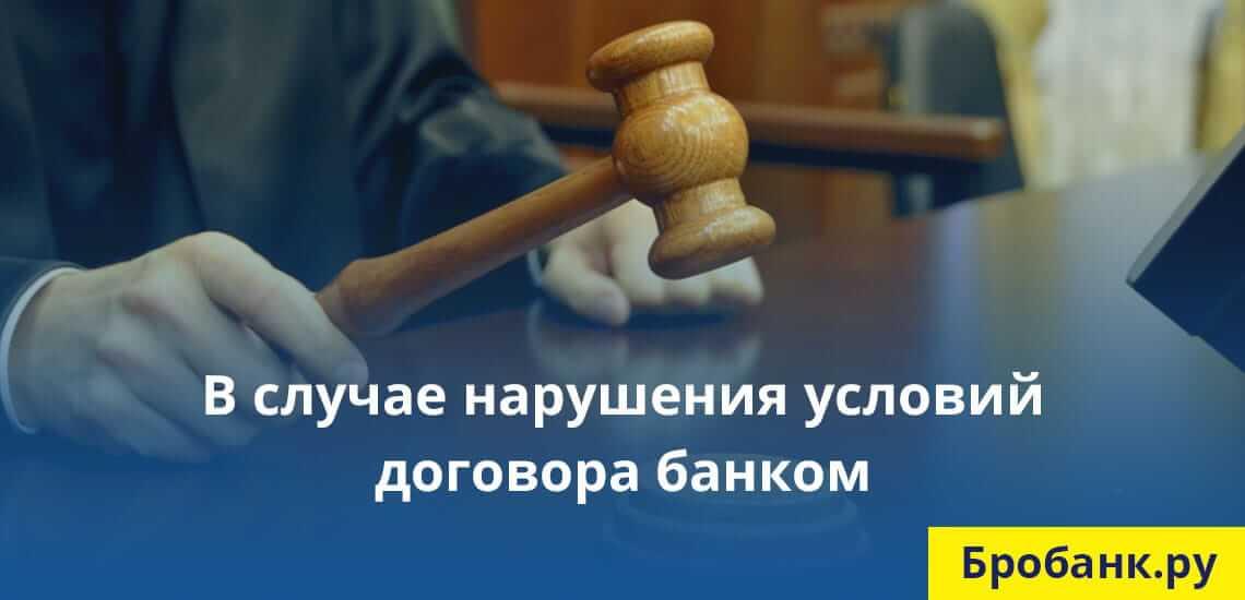 Если кредитный договор был составлен неправильно, заемщик имеет право обратиться в суд на расторжение