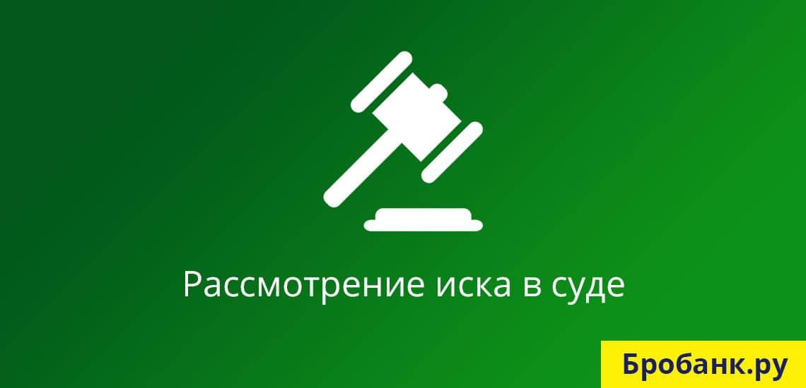 После получения иска банк принимает решение о начале работы по расторжению кредитного договора