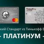 Сравнение карт Русский Стандарт Платинум и Тинькофф Платинум