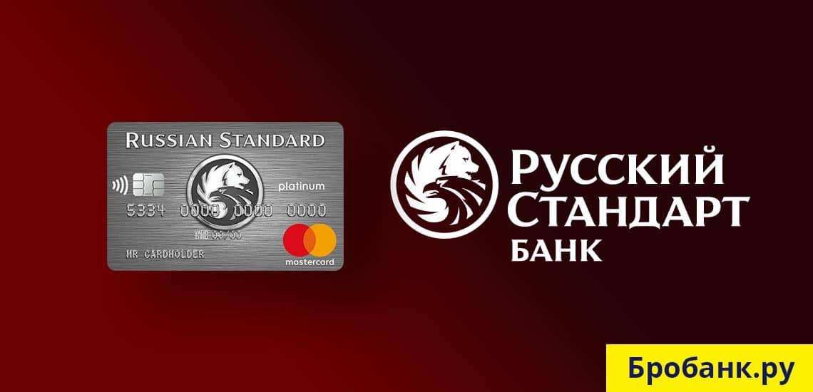 Кредитка Платинум Русский Стандарт с лимитом до 300 тыс. руб.  и процентной ставкой от 21,9%