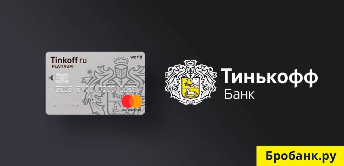 Кредитка Платинум Тинькофф Банк с лимитом до 300 000 рублей и процентной ставкой от 15%