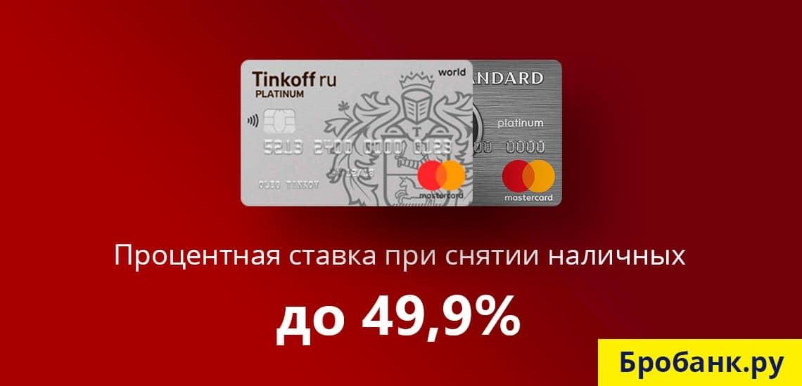 У обоих карт большой минус - процентная ставка до 49,9% за снятие наличных денег