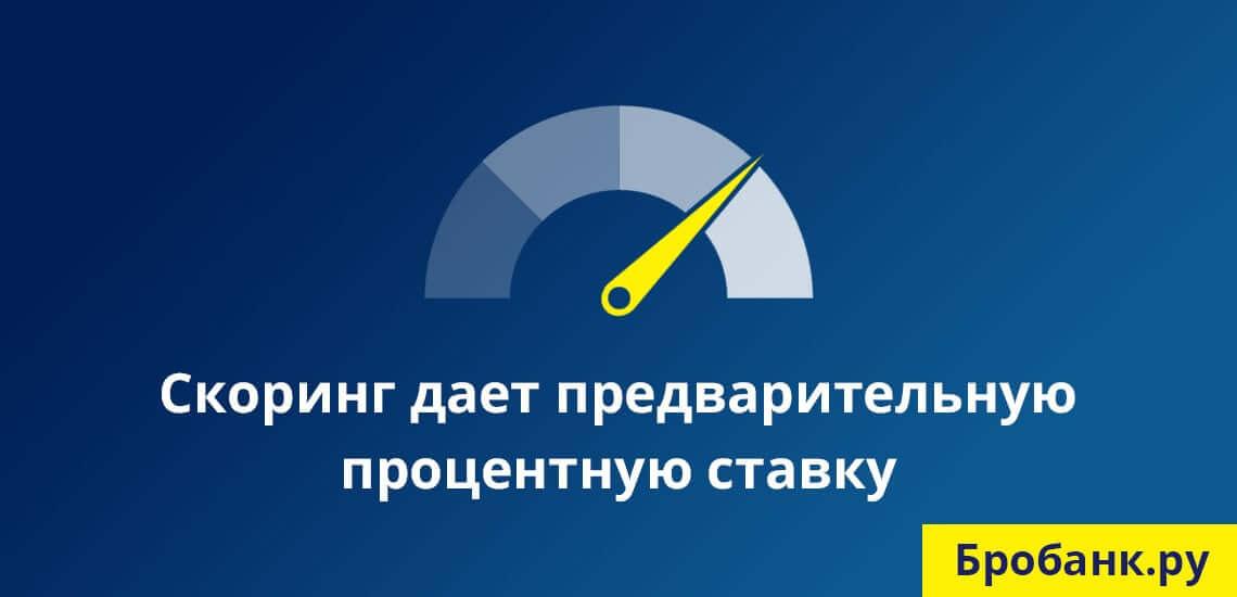 Скоринг рассчитывает предварительную процентную ставку, которая может в конце увеличиться