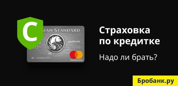 Страхование кредитных карт - насколько это необходимо?