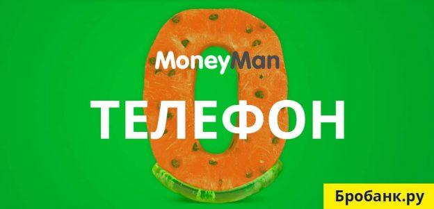 Телефон МФО Манимен - горячая линия Moneyman.ru и контакты для связи