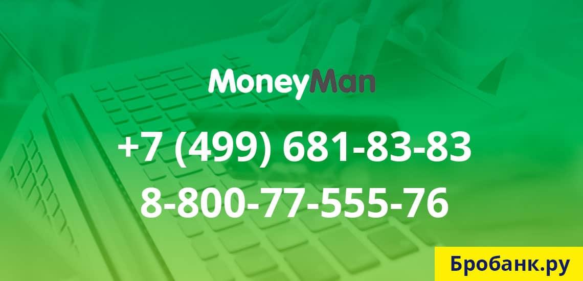 Со службой поддержки Moneyman можно связаться по двум номерам - >+7 (499) 681-83-83 и 8-800-77-555-76&#8243; width=&#187;680&#8243; height=&#187;300&#8243; /> <p>Корреспонденцию можно отправить по почте по адресу: 121096, Москва, ул. Василисы Кожиной, д.1, офис Д13. <p>Для получения консультации можно также написать по адресу: <a href=