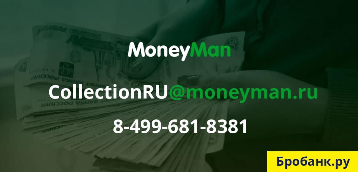 Для решения проблем с просроченной задолженностью  напишите на CollectionRU@moneyman.ru или позвоните  по номеру 8-499-681-8381