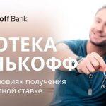 Тинькофф Банк Ипотека — все что нужно знать