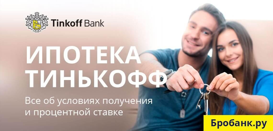 Тинькофф Банк Ипотека — калькулятор, условия, отзывы